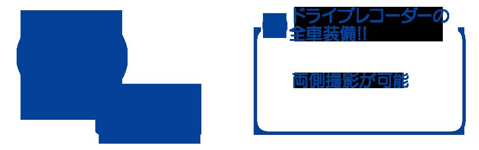 両側撮影可能なドライブレコーダーを全車に装備。